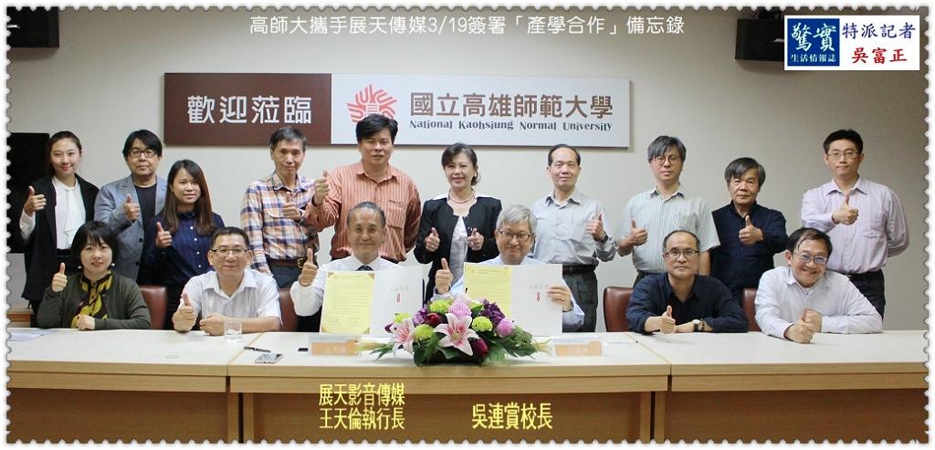 20190319d(驚實報)-高師大攜手資策會、展天傳媒0319簽署「產學合作」備忘錄04