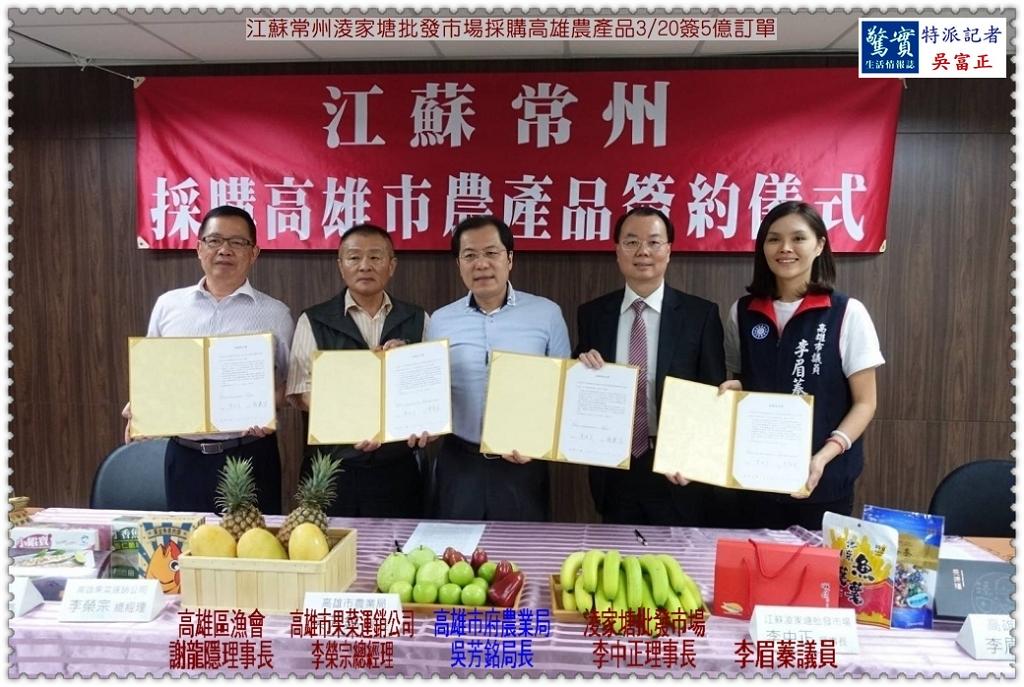 20190320c(驚實報)-江蘇常州淩家塘批發市場採購高雄農產品0320簽5億訂單01