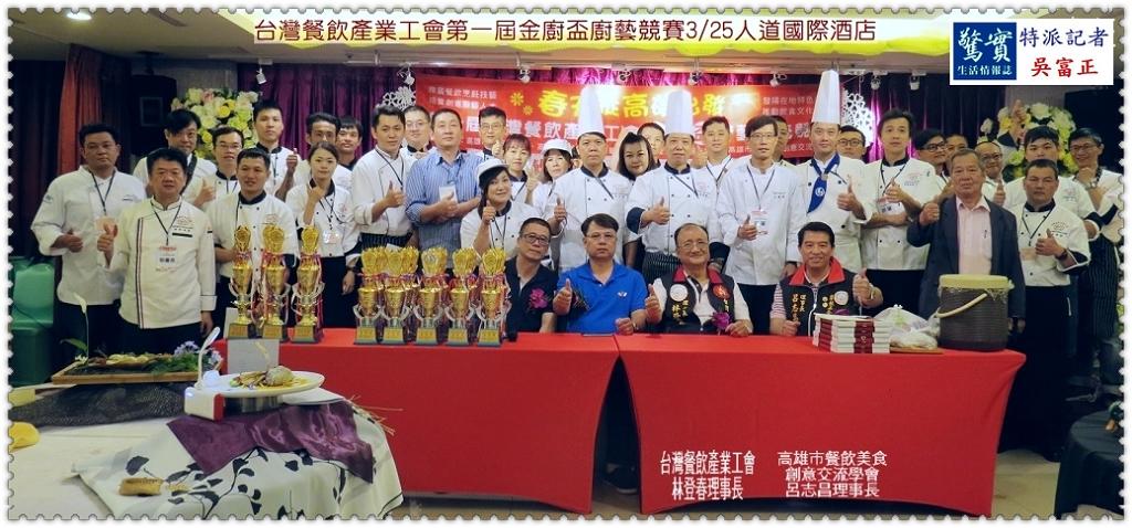 20190325b(驚實報)-台灣餐飲產業工會第一屆金廚盃廚藝競賽0325人道國際酒店04