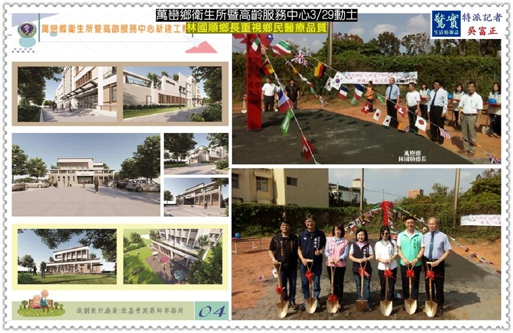 20190329b(驚實報)-萬巒鄉衛生所暨高齡服務中心0329動土01