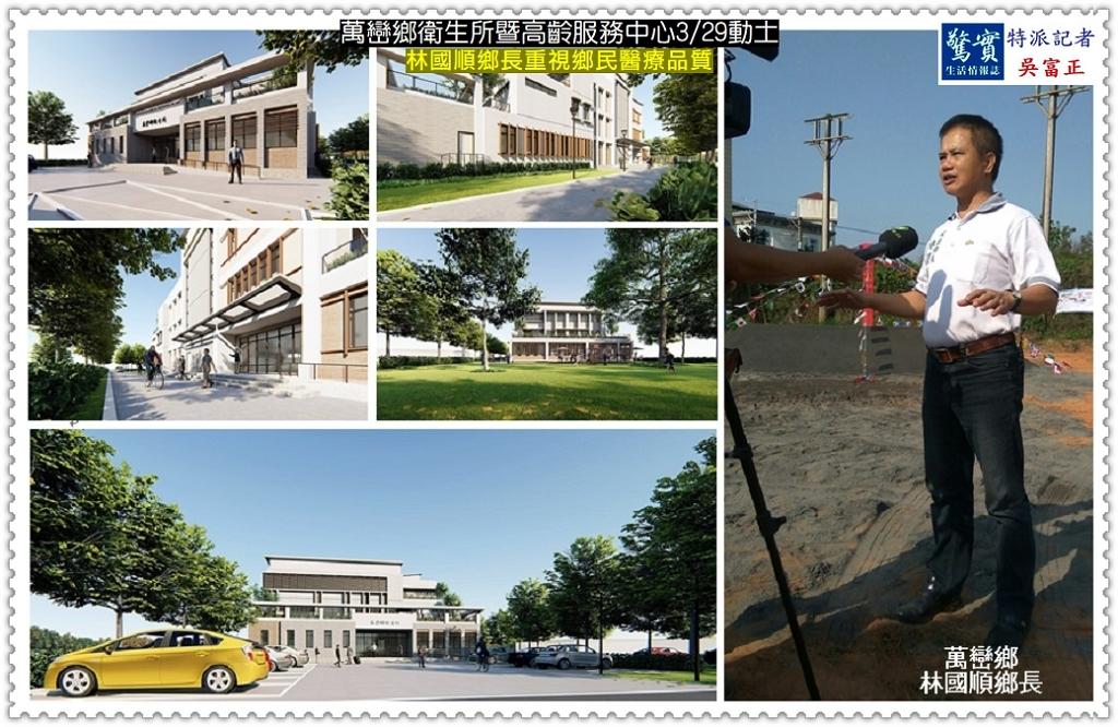 20190329b(驚實報)-萬巒鄉衛生所暨高齡服務中心0329動土04