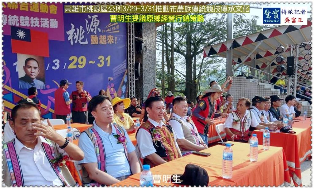 20190407a(驚實報)-高雄市桃源區公所0329-0331推動布農族傳統競技傳承文化02
