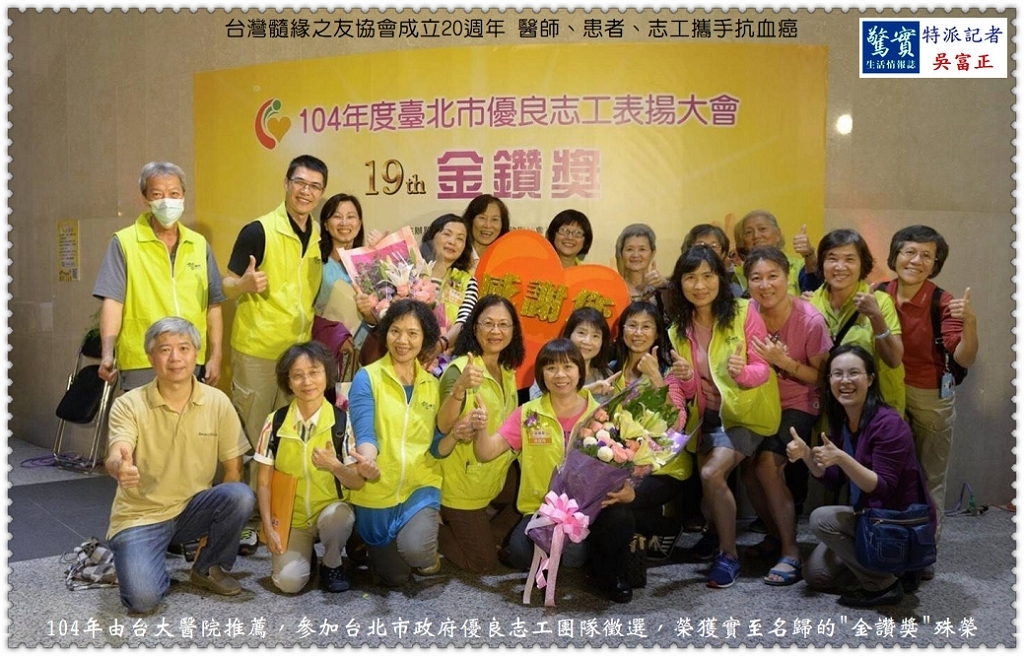 20190425C(驚實報)-台灣髓緣之友協會成立20週年 醫師、患者、志工攜手抗血癌02