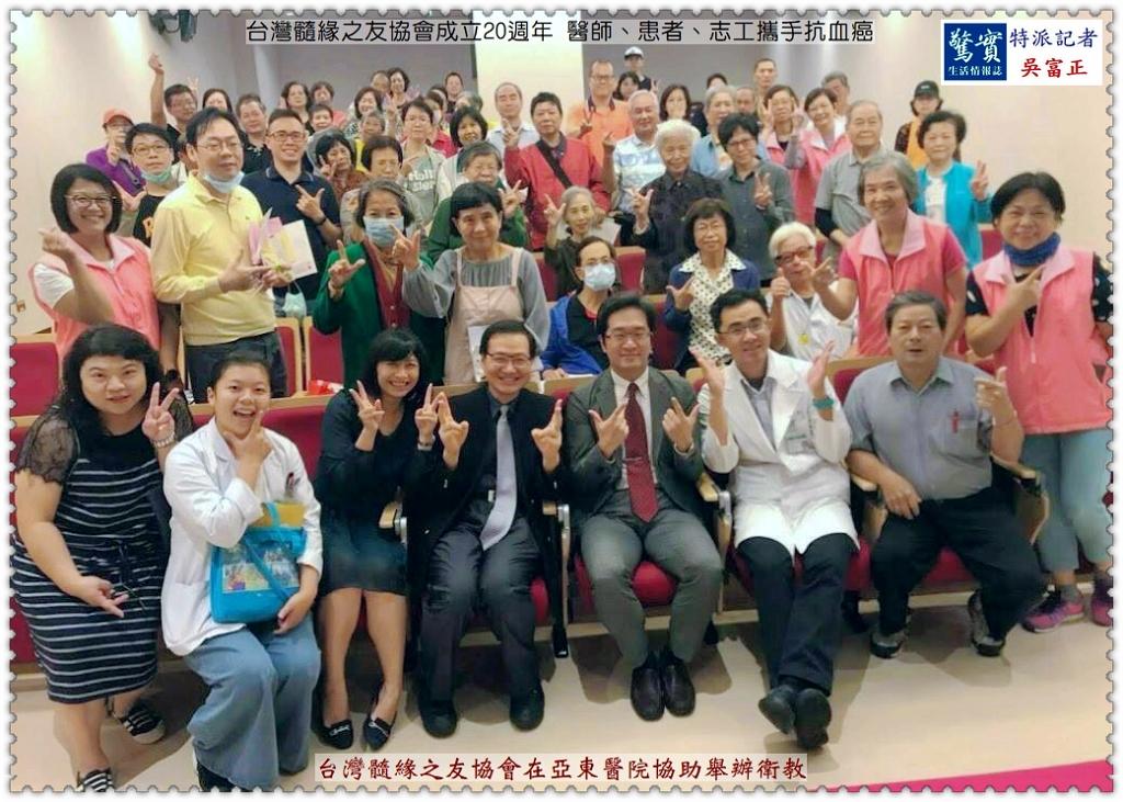 20190425C(驚實報)-台灣髓緣之友協會成立20週年 醫師、患者、志工攜手抗血癌04