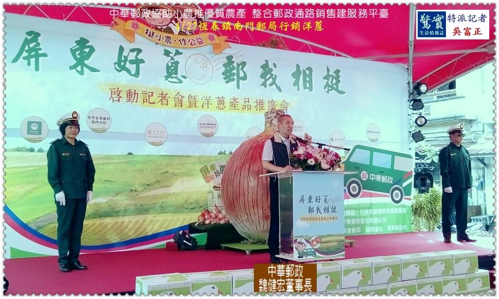 20190428a(驚實報)-中華郵政協助小農推優質農產 整合郵政通路銷售建服務平臺02