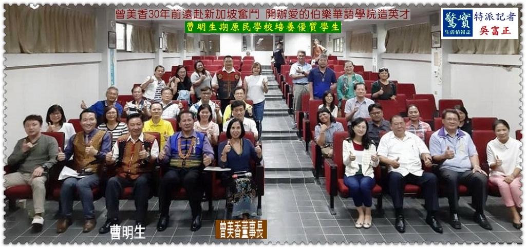 20190502a(驚實報)-曾美香30年前遠赴新加坡奮鬥 開辦愛的伯樂華語學院造英才01