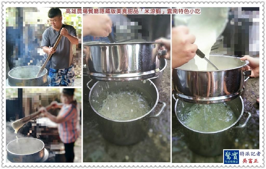 20190503b(驚實報)-高雄農場餐廳隱藏版美食甜品-「米涼蝦」雲南特色小吃02
