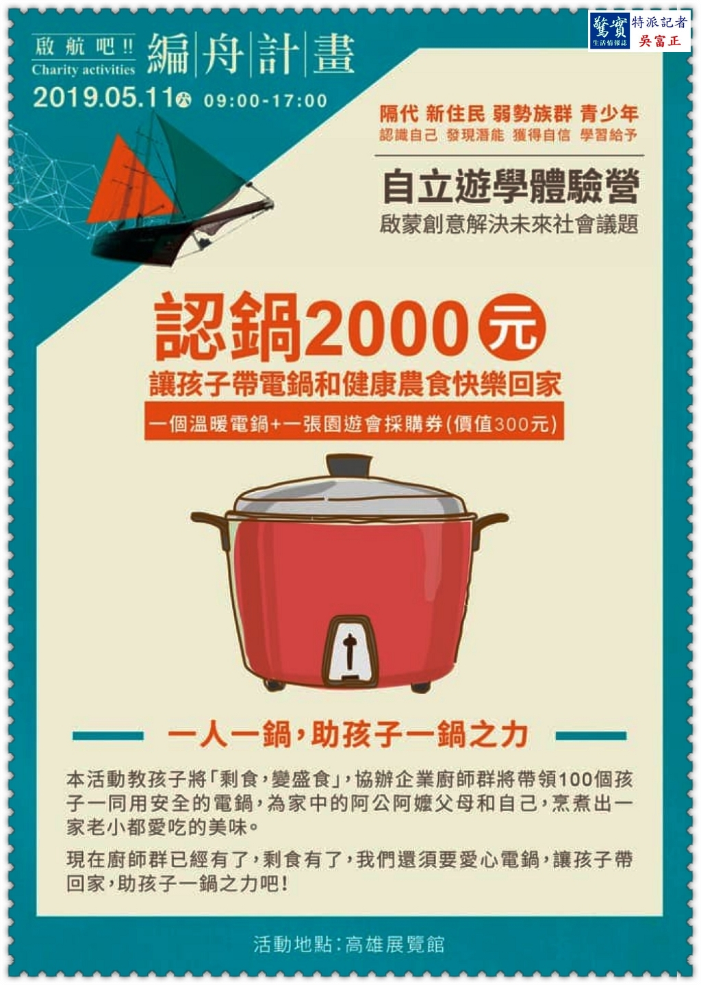 20190503C(驚實報)-編舟計畫讓弱勢孩子啟發天賦03