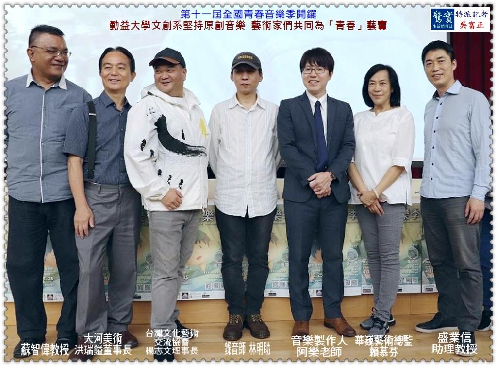 20190509f(驚實報)-第十一屆全國青春音樂季開鑼03