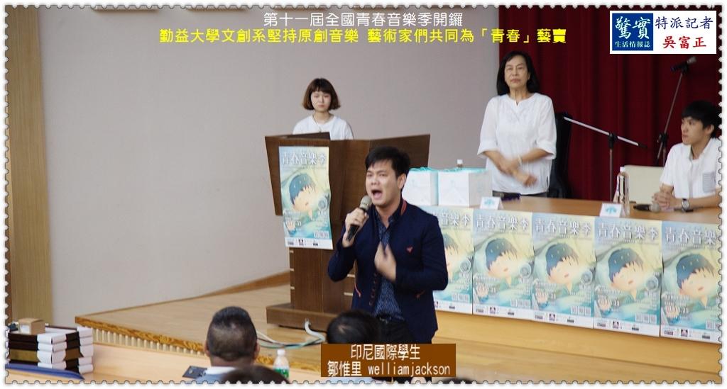 20190509f(驚實報)-第十一屆全國青春音樂季開鑼07