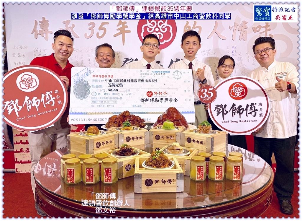 20190516a(驚實報)-「鄧師傅」連鎖餐飲35週年慶03