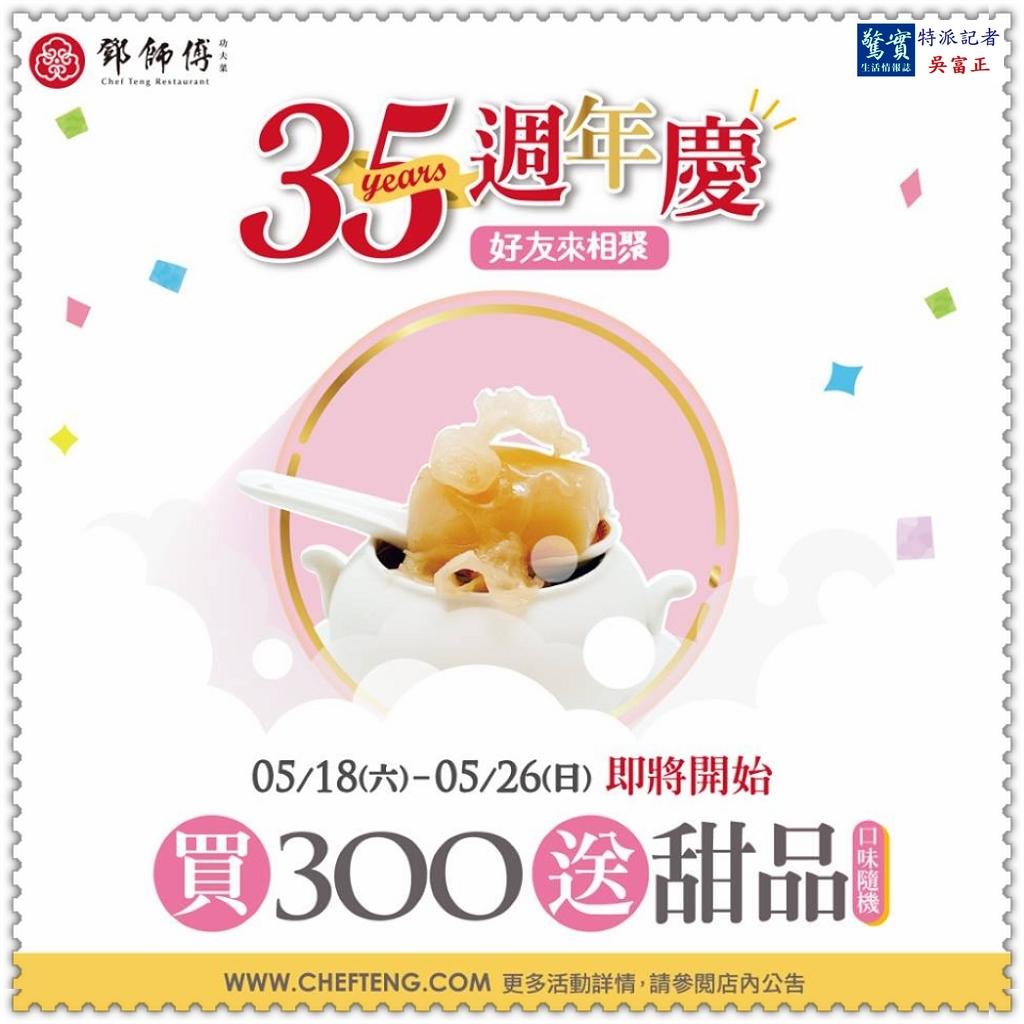 20190516a(驚實報)-「鄧師傅」連鎖餐飲35週年慶05
