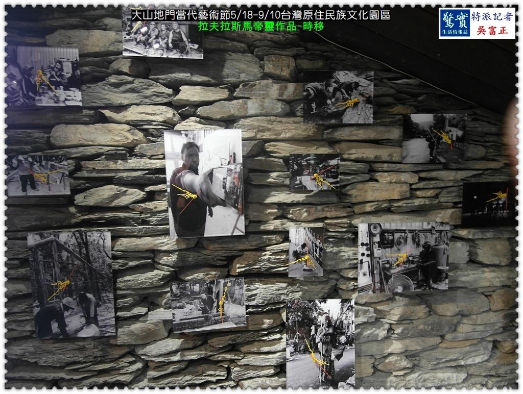 20190518b(驚實報)-大山地門當代藝術節0518-0910台灣原住民族文化園區04