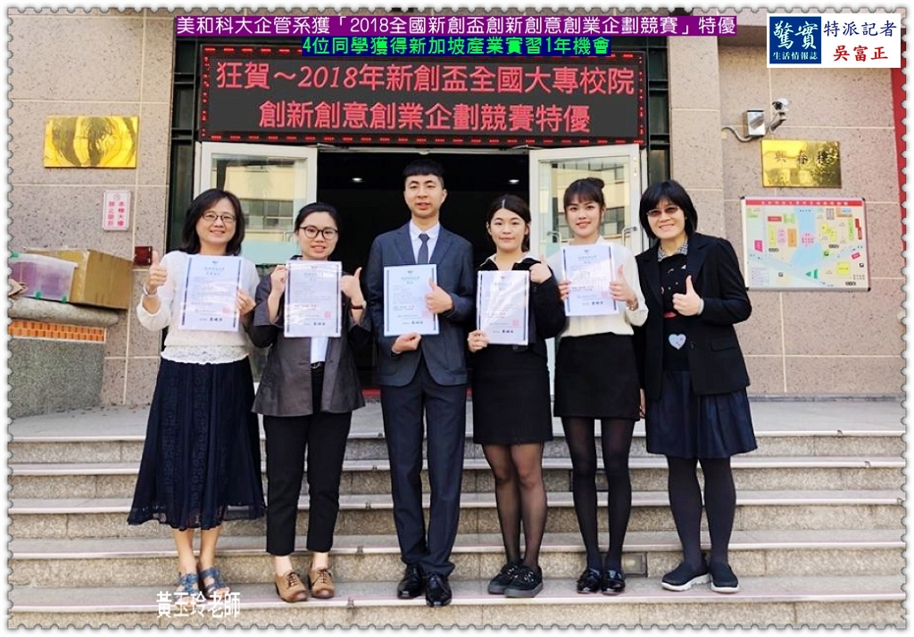 20190520c(驚實報)-美和科大企管系獲2019全國技專校院iLife創新創業競賽亞軍02