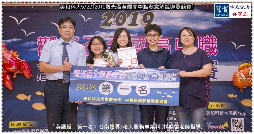 20190522c(驚實報)-美和科大0522[2019觀光盃全國高中職創意解說導覽競賽]01