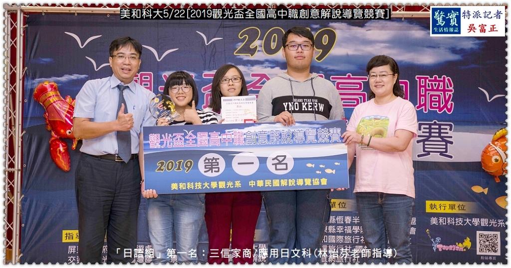 20190522c(驚實報)-美和科大0522[2019觀光盃全國高中職創意解說導覽競賽]02
