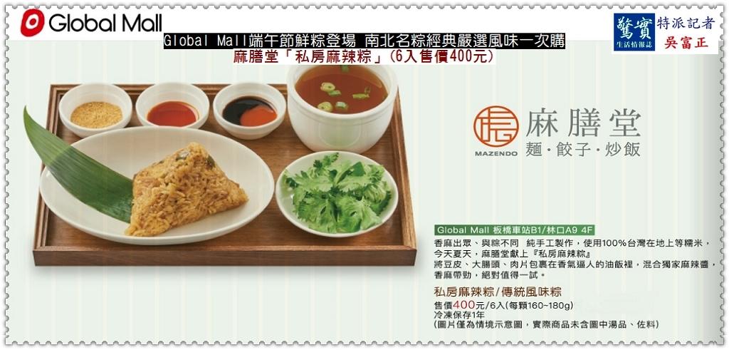 20190527b(驚實報)-Global Mall端午節鮮粽登場 南北名粽經典嚴選風味一次購04