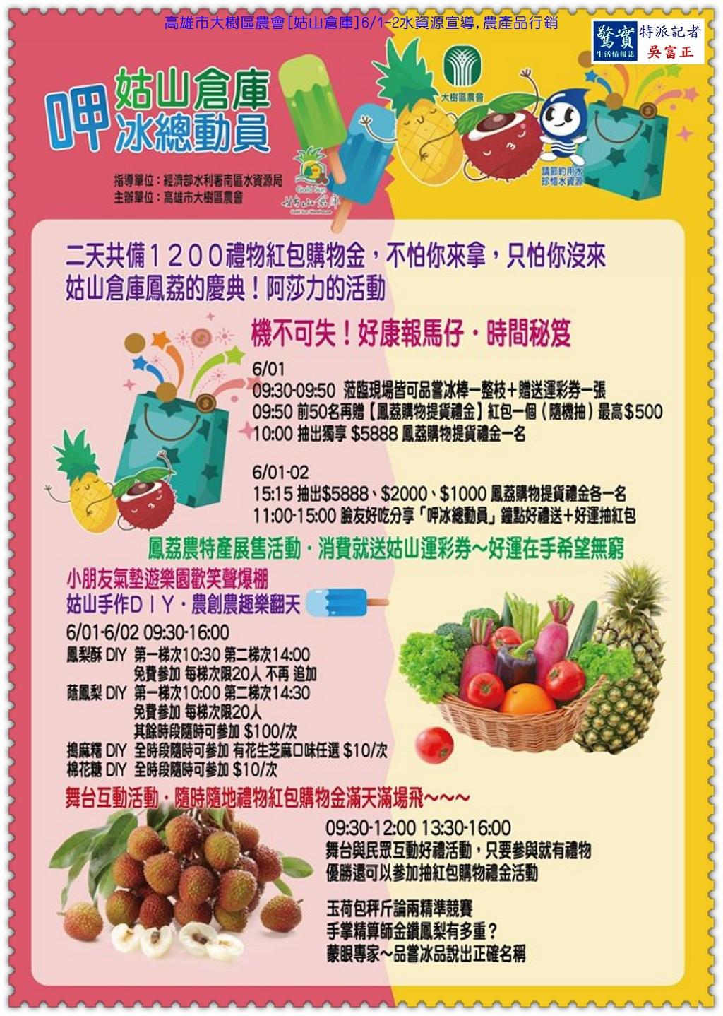20190601c(驚實報)-高雄市大樹區0601-0602水資源宣導暨水源保護區農產品行銷02