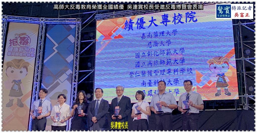 20190602b(驚實報)-高師大反毒教育榮獲全國績優01