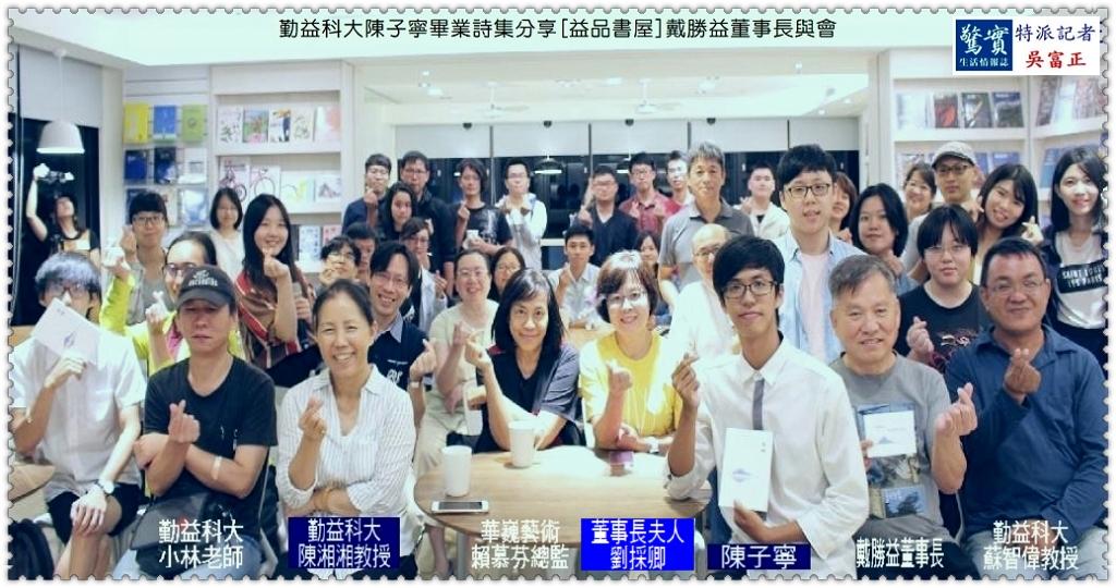 20190602d(驚實報)-勤益科大陳子寧畢業詩集分享[益品書屋]戴勝益董事長與會01