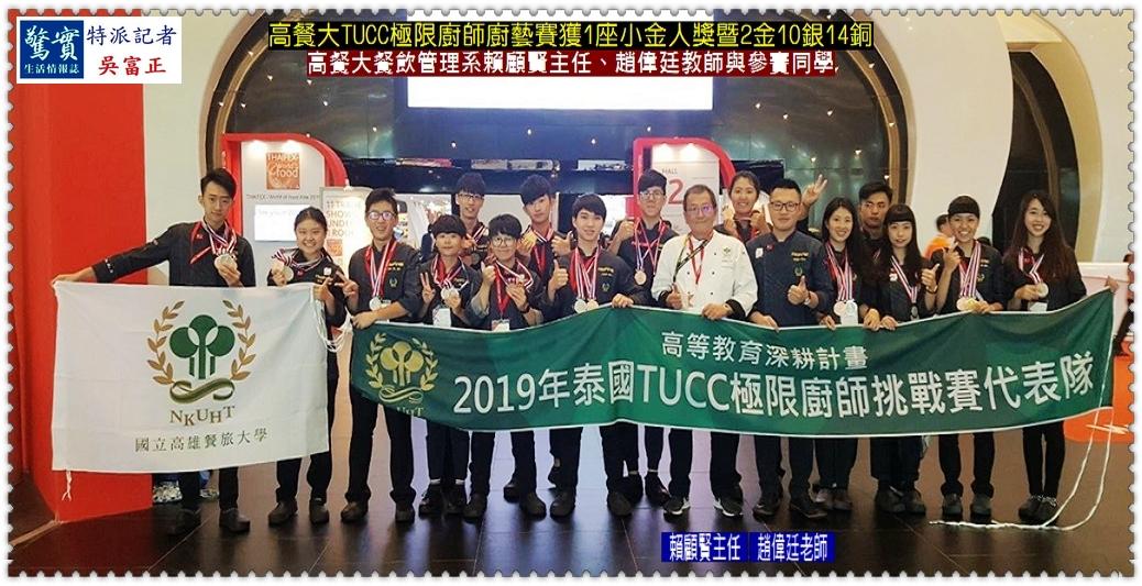 20190603a(驚實報)-高餐大TUCC極限廚師廚藝賽獲1座小金人獎暨2金10銀14銅03