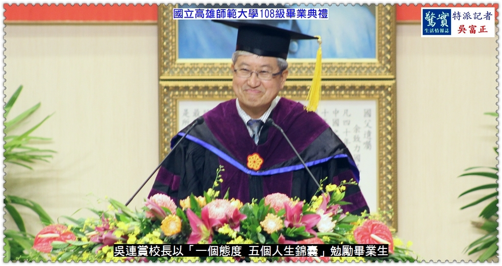 20190622a(驚實報)-高雄師範大學108級畢業典禮06