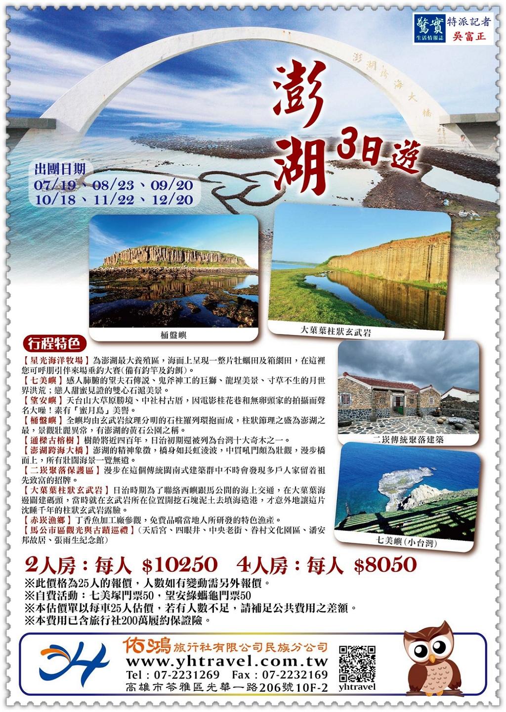 20190624b(驚實報)-【漫遊台灣.澎湖】三日旅程02