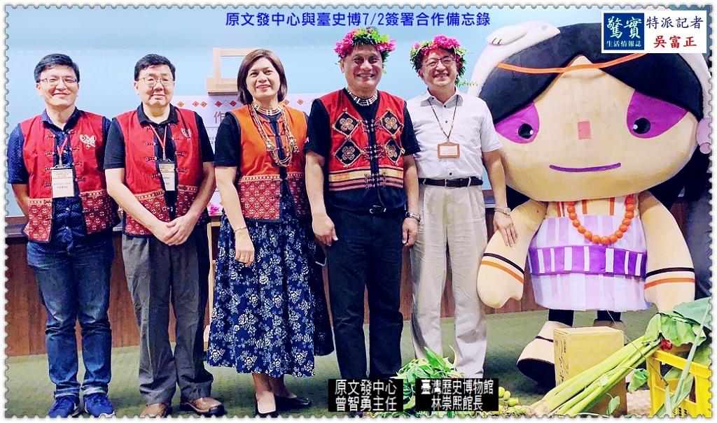 20190702c(驚實報)-原文發中心與臺史博0702簽署合作備忘錄01