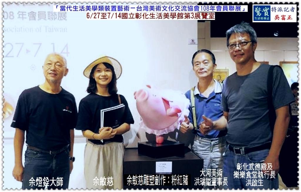 20190703a(驚實報)-台灣美術文化交流協會108年會員聯展03