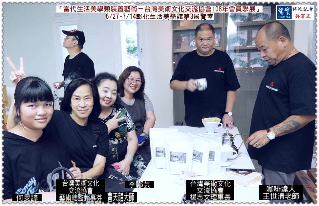 20190703a(驚實報)-台灣美術文化交流協會108年會員聯展07