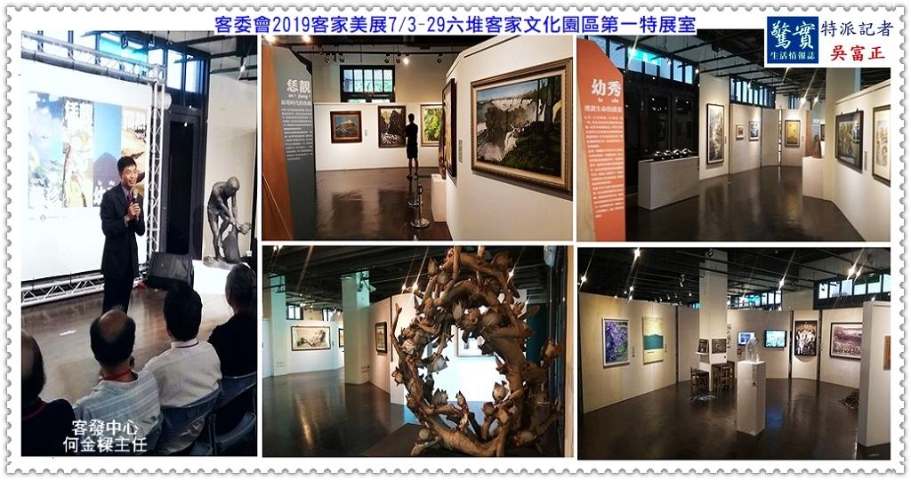 20190703b(驚實報)-客委會2019客家美展0703-0729六堆客家文化園區第一特展室01