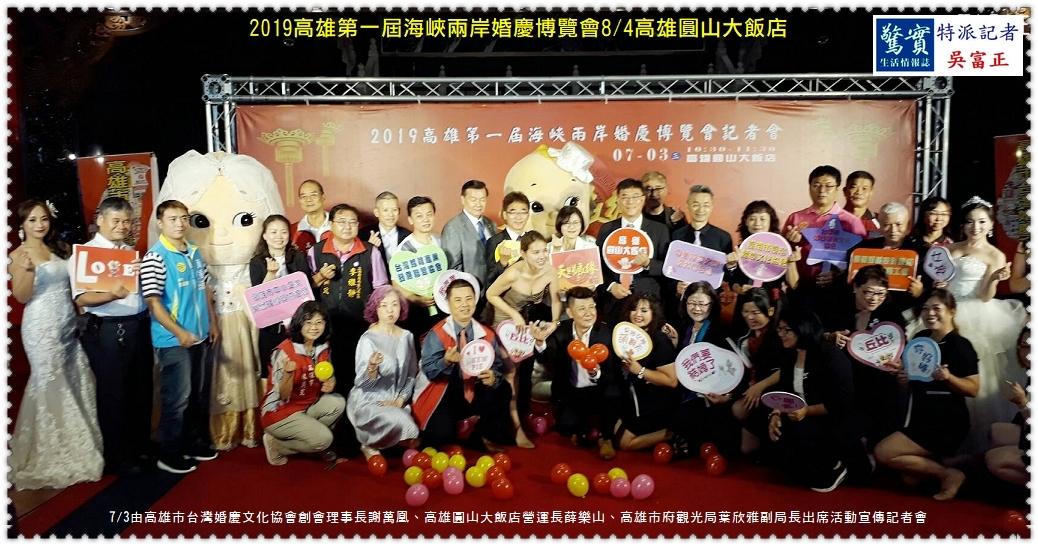 20190703c(驚實報)-2019高雄第一屆海峽兩岸婚慶博覽會01