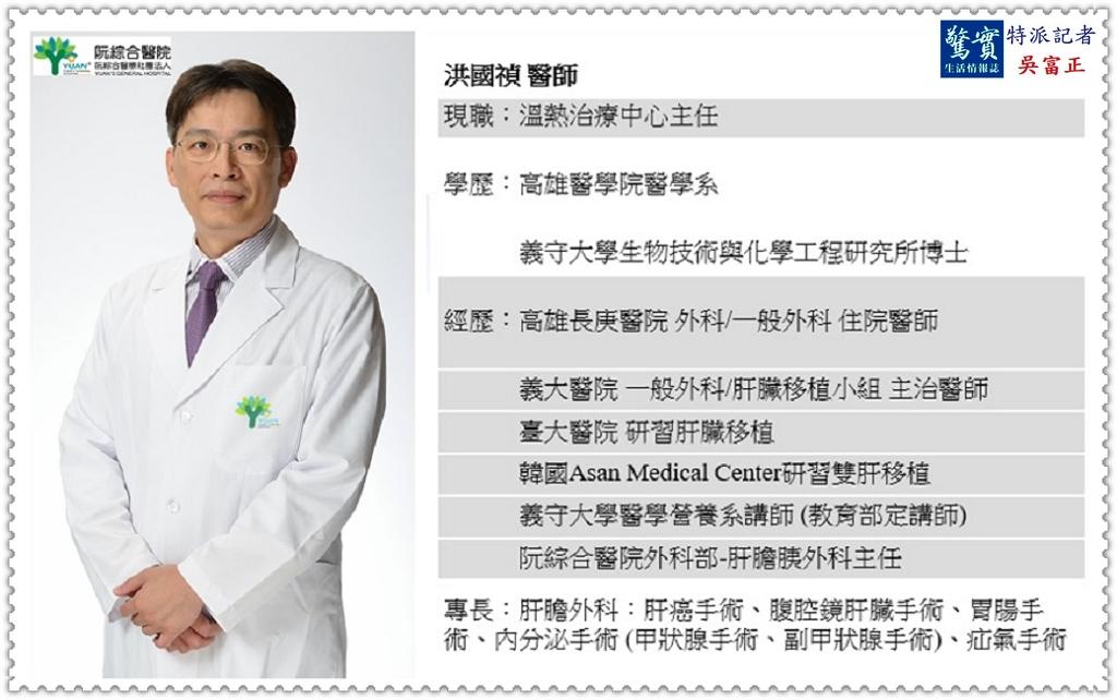 20190711a(驚實報)-阮綜合醫院深獲國際醫療肯定 為關島病患切除18公斤腫瘤04