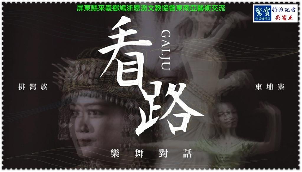 20190711b(驚實報)-來義排灣青年與柬埔寨樂舞交流《Galju.看路》03