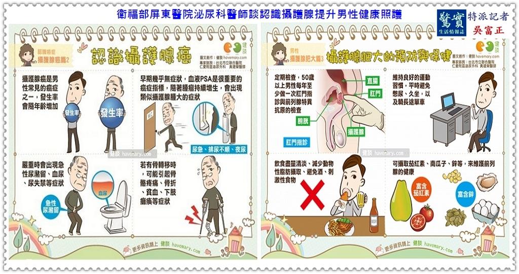 20190726d(驚實報)-衛福部屏東醫院泌尿科醫師談認識攝護腺提升男性健康照護01