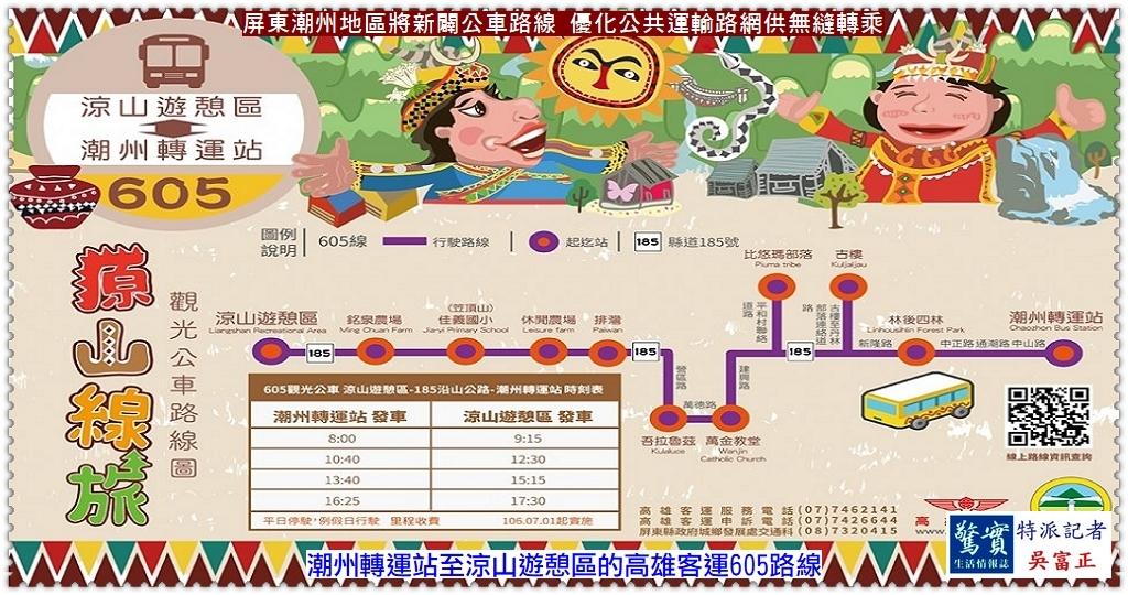 20190728a(驚實報)-屏東潮州地區將新闢公車路線 優化公共運輸路網供無縫轉乘02