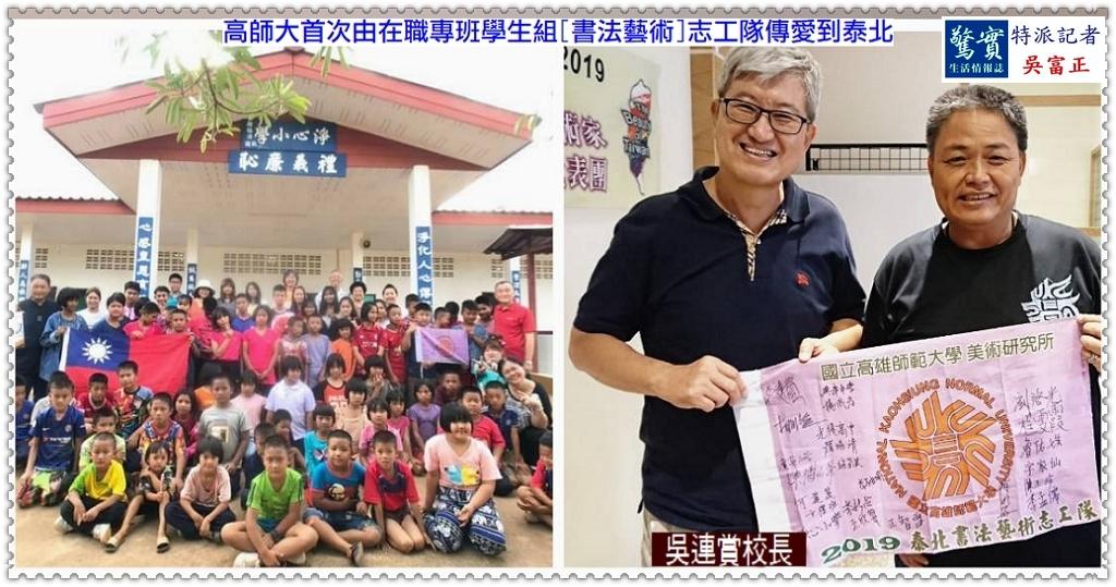 20190729a(驚實報)-高師大首次由在職專班學生組[書法藝術]志工隊傳愛到泰北01