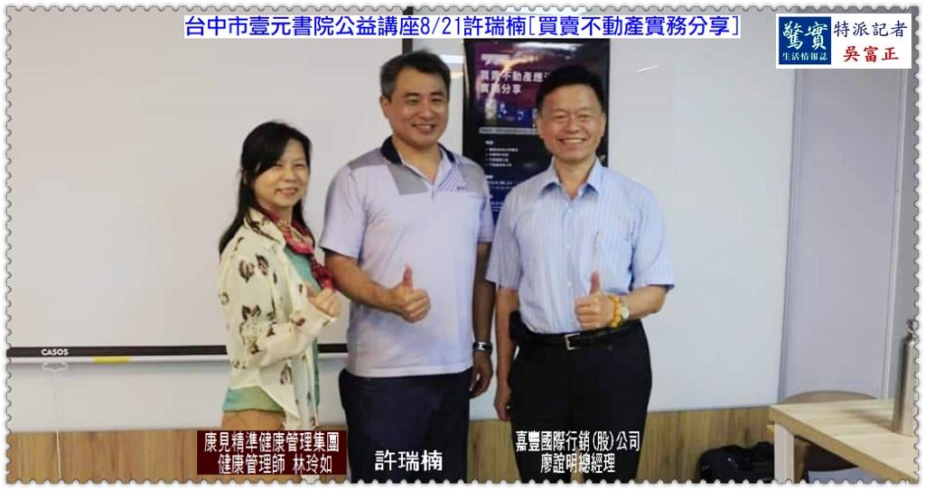 20190821e(驚實報)-壹元書院-買賣不動產應注意的陷阱實務分享07