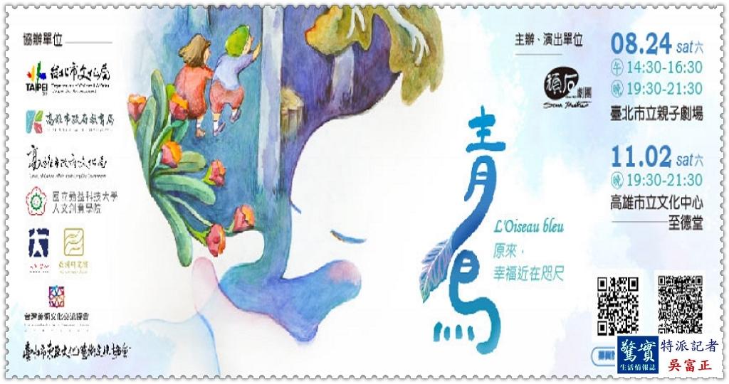 20190824a(驚實報)-頑石劇團[青鳥]0824台北親子劇場01