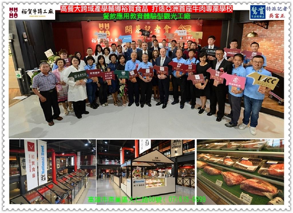 20190923c(驚實報)-高餐大跨域產學輔導裕賀食品 打造亞洲首座牛肉專業學校03