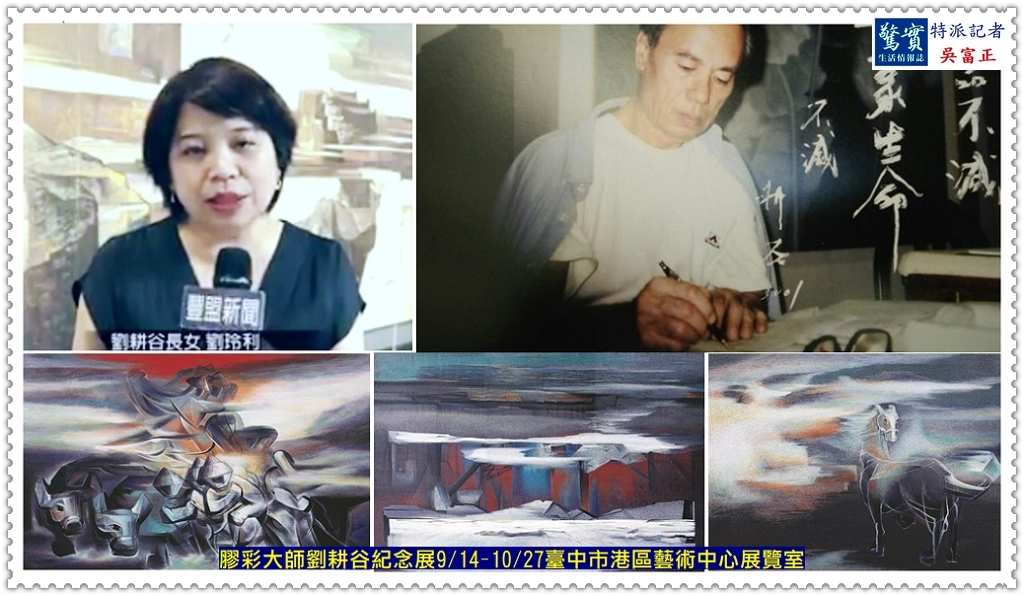 20191014a(驚實報)-膠彩大師劉耕谷紀念展0914-1027臺中市港區藝術中心展覽室04