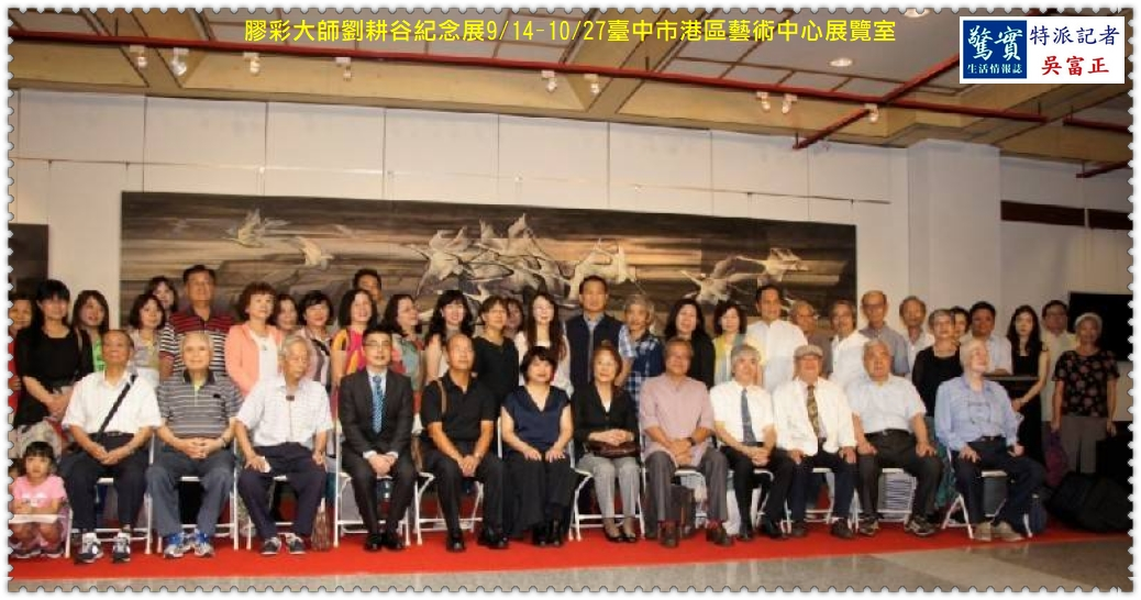 20191014a(驚實報)-膠彩大師劉耕谷紀念展0914-1027臺中市港區藝術中心展覽室06