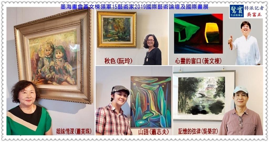 20191106b(驚實報)-墨海畫會黃文棟領軍15藝術家2019國際藝術論壇及國際畫展01