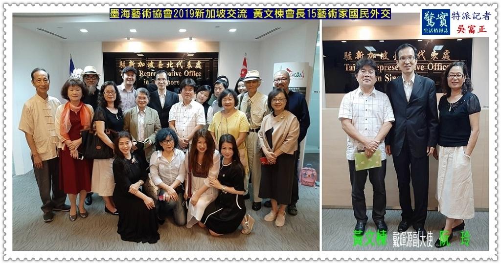 20191212b(驚實報)-墨海藝術協會2019新加坡交流 黃文棟會長15藝術家國民外交04