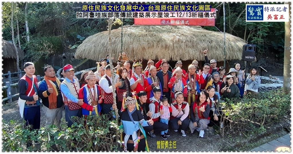 20191213a(驚實報)-拉阿魯哇族部落傳統建築展示屋竣工1213祈福儀式01