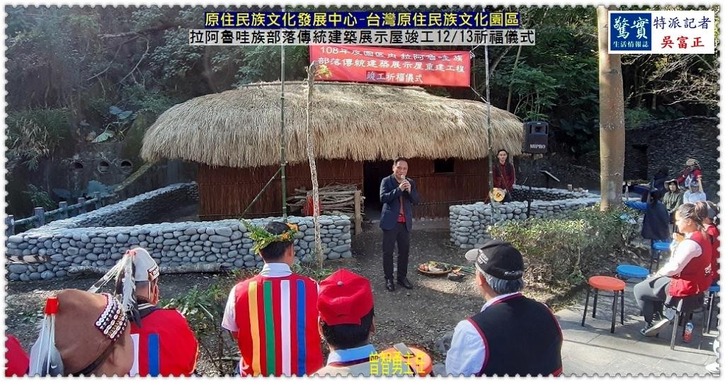20191213a(驚實報)-拉阿魯哇族部落傳統建築展示屋竣工1213祈福儀式03