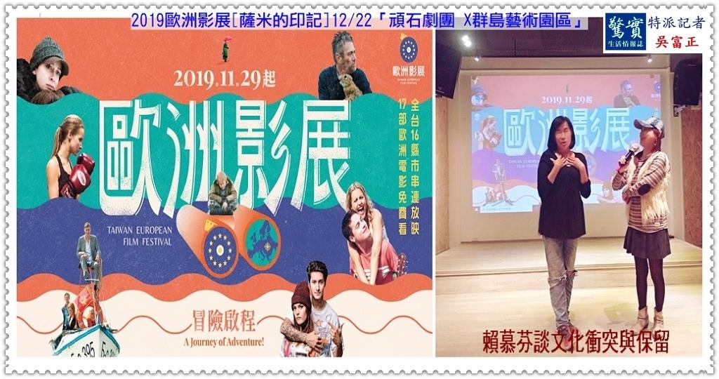 20191222a(驚實報)-2019歐洲影展[薩米的印記]賴慕芬1222談文化衝突與保留01