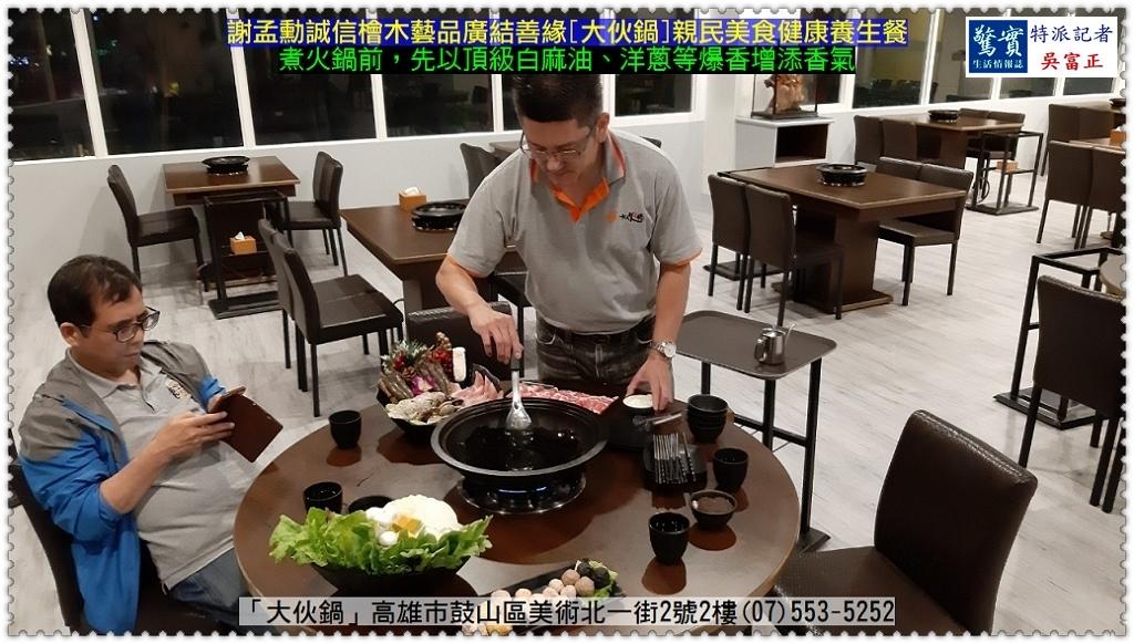 20191224a(驚實報)-謝孟勳誠信檜木藝品廣結善緣[大伙鍋]親民美食健康養生餐02