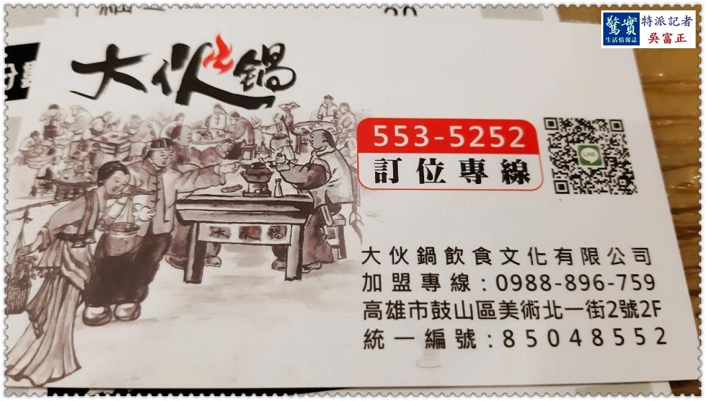 20191224a(驚實報)-謝孟勳誠信檜木藝品廣結善緣[大伙鍋]親民美食健康養生餐05