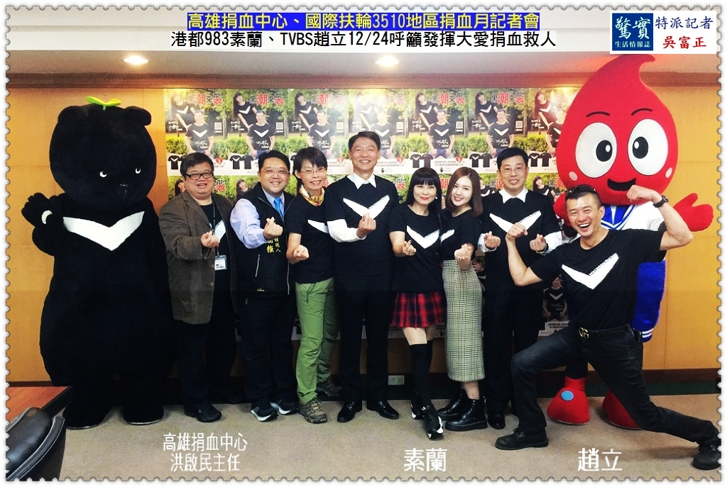 20191224b(驚實報)-高雄捐血中心捐血月記者會02